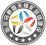 中国神华能源股份有限公司哈尔乌素露天煤矿